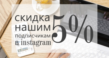 Скидка нашим подписчикам в Instagram!