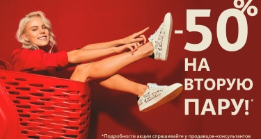 Скидка -50% на вторую покупку в чеке!